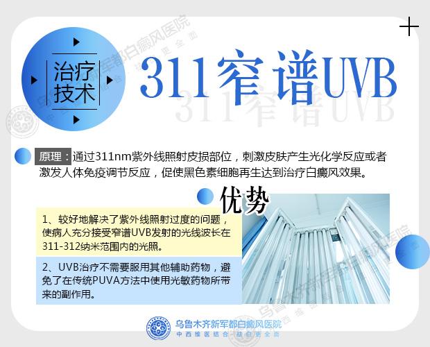 311窄谱UVB疗法