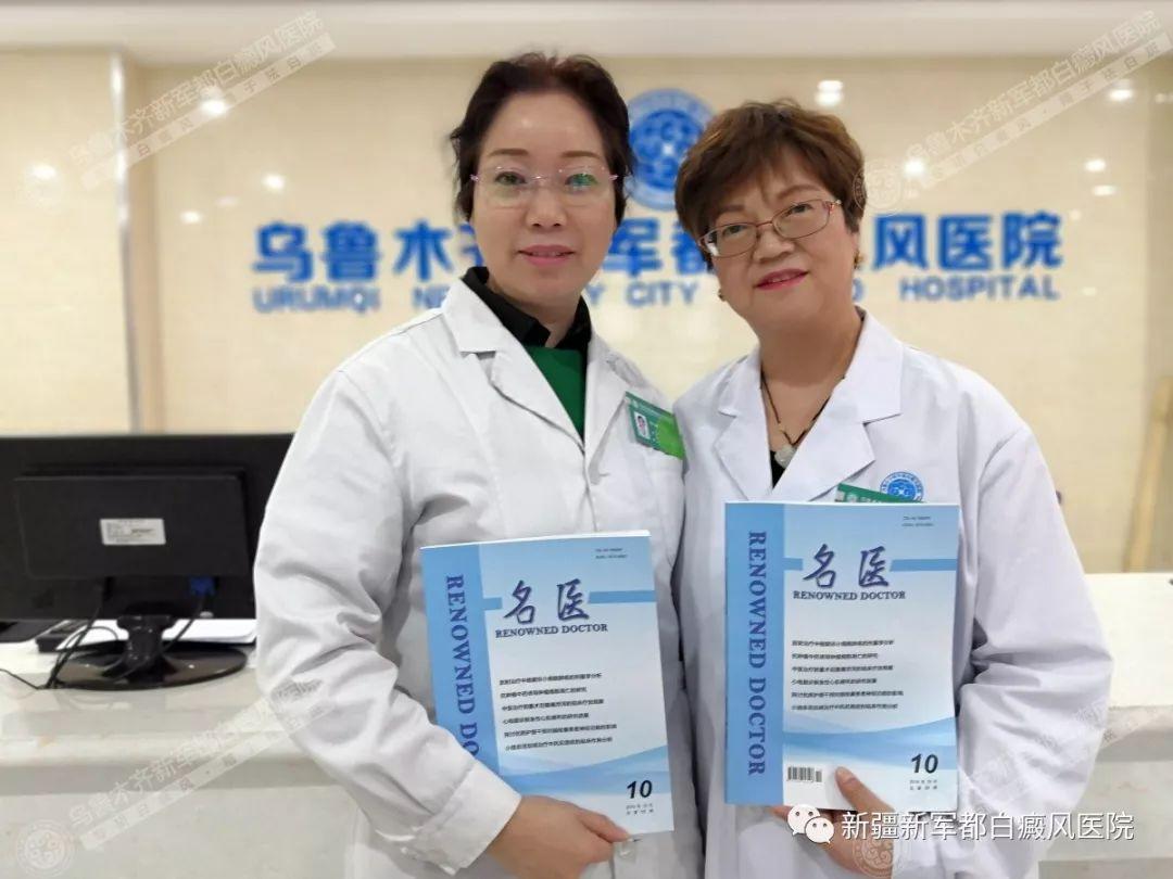 专注临床,精于学术|热烈祝贺我院刘乙锦主任论文刊登《名医》