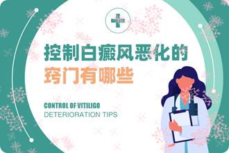 做好预防阻止白癜风二次复发的伤害
